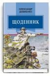 Щоденник (1941-1956)