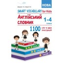 Smart Vocabulary for Kids. Англійський словник. 1-4 класи