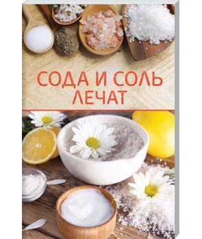 Сода и соль лечат