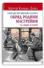 Спогади про Шерлока Холмса: Обряд родини Масгрейвів та інші історії