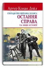 Спогади про Шерлока Холмса: Остання справа та інші історії