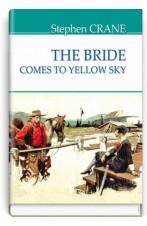 The Bride Comes to Yellow Sky and Other Stories = Наречена їде до Єллоу-Скай та інші історії