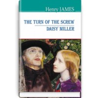 The Turn of the Screw; Daisy Miller = Закрут гвинта