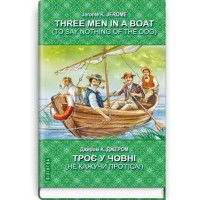 Three Men in a Boat (To Say Nothing of the Dog) = Троє у човні (не кажучи про пса)