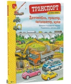 Транспорт. Велика книга. Автомобіль, трактор, екскаватор, кран