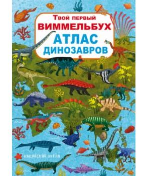 """Книга-картонка """"Твой первый виммельбух. Атлас динозавров"""""""