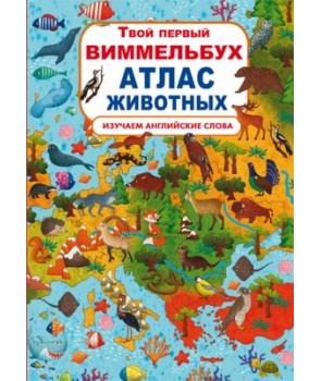 """Книга-картонка """"Твой первый виммельбух. Атлас животных"""""""