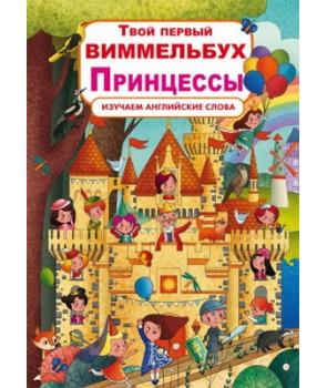 """Книга-картонка """"Твой первый виммельбух. Принцессы"""""""