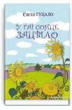 У гаї сонце зацвіло: Оповідання та повісті