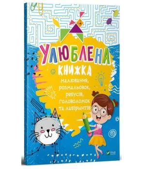Улюблена книжка малювання, розмальовок, ребусів, головоломок та лабіринтів