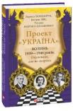 Волинь 1939—1946 років. Окупована, але нескорена