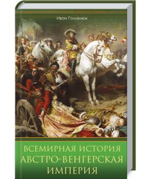 Всемирная история. Австро-Венгерская империя