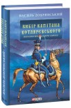 Вибір капітана Котляревського