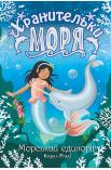 Хранительки моря. Морський єдиноріг. Книга 2