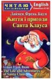 Життя і пригоди Санта Клауса