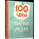 100 ідей для творчих мам