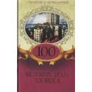 100 великих драм XX века