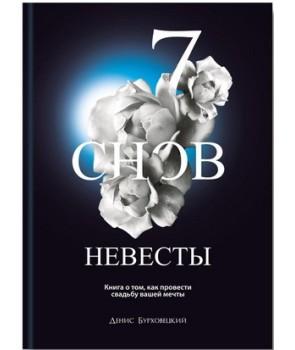 7 снов невесты