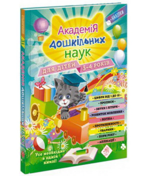 Академія дошкільних наук для дітей 3-4 років