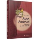 Аліса Андерсен. Принцеса на лаві запасних