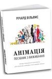 Анімація: Посібник з виживання