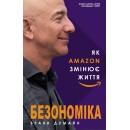 Безономіка. Як Amazon змінює життя (МІМ)