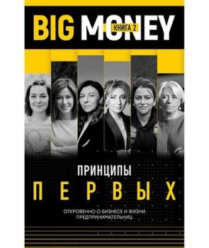 BigMoney. Принципы первых. Книга 2