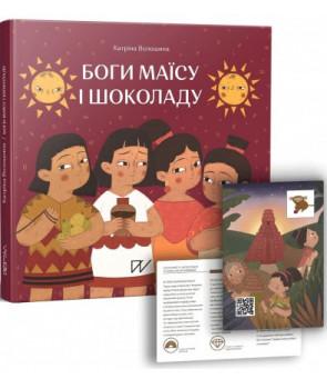 Боги маїсу і шоколаду. Історії з Мезоамерики