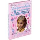 Большой подарок для маленьких принцесс