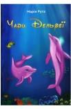 Чари Дельфеї