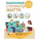 Енциклопедія статевого життя. 4-6 років