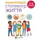 Енциклопедія статевого життя. 7-9 років