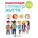 Енциклопедія статевого життя.10-13років
