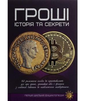 Гроші. Історія та секрети