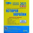 Історія України. Комплексне видання. ЗНО 2021