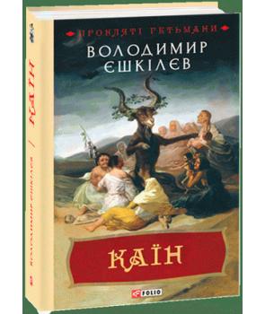 Каїн: роман про гетьмана Павла Тетерю-Мошковського та його добу