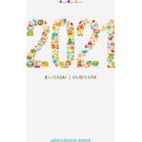 Календар з наліпками 2021 рік