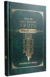 Книга вигаданих неістот