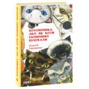 Котономіка, або Як коти економіку будували