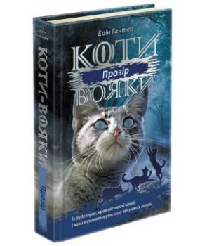 Коти-вояки. Сила трьох. Книга 1. Прозір
