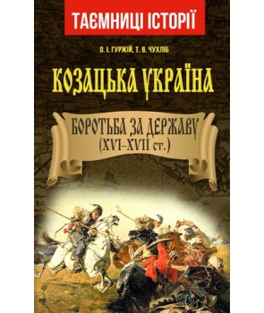 Козацька Україна. Боротьба за державу (XVI–XVII ст.)