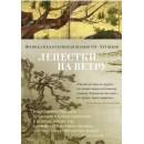 Лепестки на ветру. Японская классическая поэзия VII-XVI веков в переводах Александра Долина