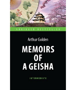 Мемуары гейши (Memoirs of a Geisha). Адаптированная книга для чтения на английском языке. Intermedia