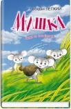 Мишка: Казки та оповідання