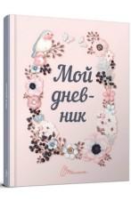 My Smash Book 01. Мой дневник