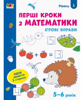 Перші кроки з математики. Рівень 1