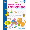 Перші кроки з математики. Рівень 2