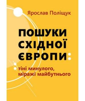 Пошуки східної Європи: тіні минулого, міражі майбутнього