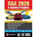 Правила дорожного движения Украины 2020. Иллюстрированное учебное пособие