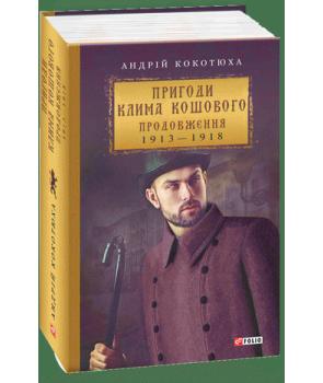 Пригоди Клима Кошового. Продовження, 1913-1918